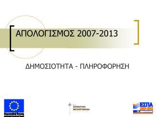 ΑΠΟΛΟΓΙΣΜΟΣ 2007-2013