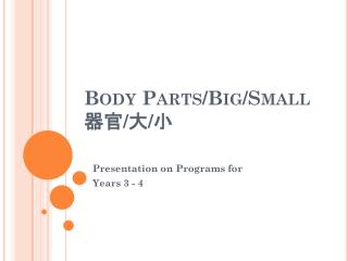 Body Parts/Big/Small 器官 / 大 / 小