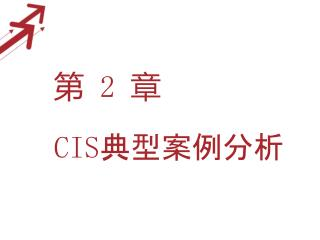 ?  2  ? CIS ??????