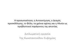 Διπλωματική εργασία  Της  Κωνσταντινίδου  Ευφημίας