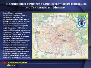 «Гостиничный комплекс с административным центром по ул. Тимирязева в г. Минске».