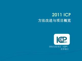 2011 ICP 方法改进与项目概览