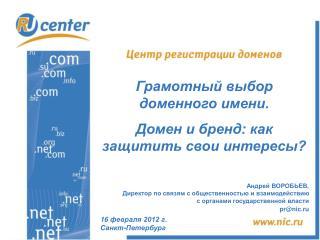 Андрей ВОРОБЬЕВ, Директор по связям с общественностью и взаимодействию