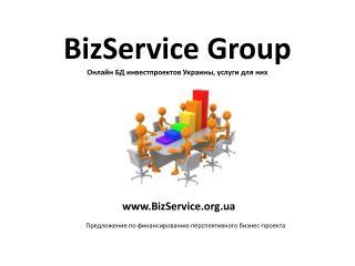BizService Group Онлайн БД инвестпроектов Украины, услуги для них