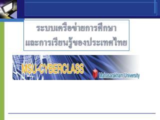 ระบบเครือข่ายการศึกษา และการเรียนรู้ของประเทศไทย