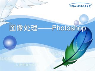 图像处理 ——Photoshop
