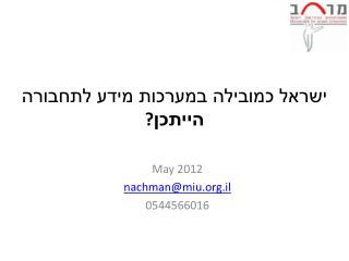 ישראל כמובילה במערכות  מידע  לתחבורה הייתכן ?