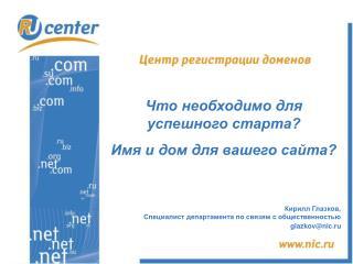 Кирилл Глазков, Специалист департамента по связям с общественностью glazkov@nic.ru