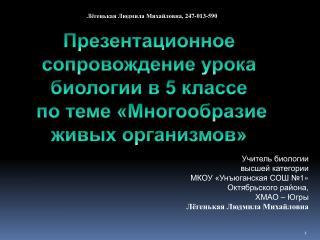 Лёгенькая Людмила Михайловна, 247-013-590