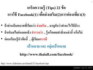 เกร็ดความรู้  (Tips) 22  ข้อ การใช้  Facebook (1)  เพื่อส่งเสริม(2)การท่องเที่ยว(3)