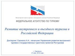 г.  Смоленск, 21 мая  2012 года
