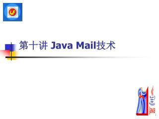 第十讲  Java Mail 技术