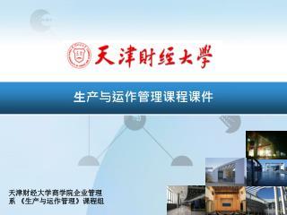 生产与运作管理课程课件