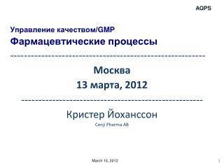 Управление качеством/ GMP Фармацевтические процессы
