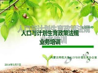 内蒙古师范大学人口与计划生育办公室