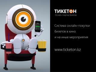 Система онлайн-покупки билетов в кино и на иные мероприятия ticketon.kz