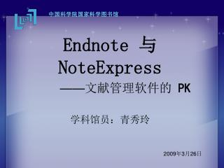 Endnote  与  NoteExpress
