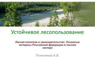 Устойчивое лесопользование