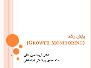 پایش رشد  (Growth Monitoring)