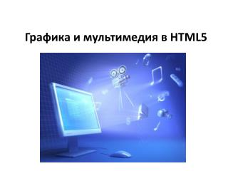 ??????? ?  ???????????  ?  HTML5