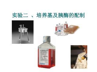 实验二 、培养基及胰酶的配制