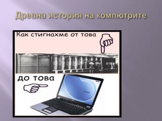 Древна история  на  компютрите