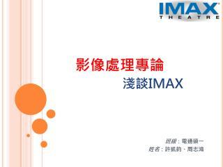 影像處理專論 淺談 IMAX