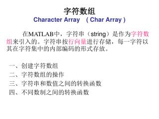 字符数组 Character Array	   ( Char Array )