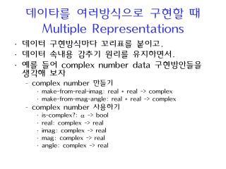 데이타를 여러방식으로 구현할 때 Multiple Representations