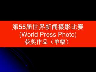 第 55 届世界新闻摄影比赛 (World Press Photo) 获奖作品(单幅)