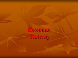 Команда  Ruteniy