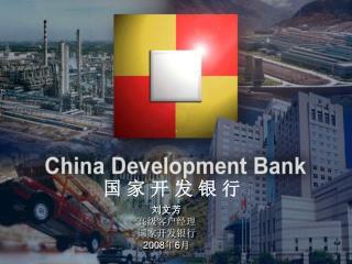 刘文芳 高级客户经理 国家开发银行 2008 年 6 月
