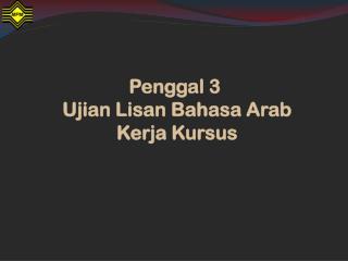 Penggal 3  Ujian Lisan Bahasa Arab Kerja Kursus