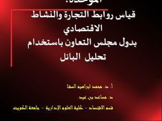 أ. د. محمد ابراهيم السقا د. مساعد بن عيد قسم الاقتصاد -  كلية العلوم الإدارية  - جامعة الكويت