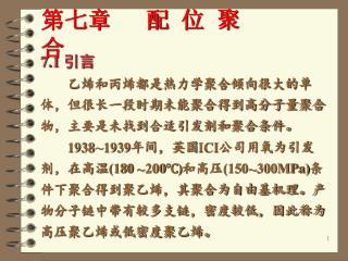 7.1           , ,         19381939,ICI ,180 200150300MPa , ,,