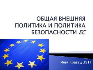ОБЩАЯ ВНЕШНЯЯ ПОЛИТИКА И ПОЛИТИКА  БЕЗОПАСНОСТИ ЕС