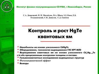 Институт физики полупроводников СО РАН, г.Новосибирск, Россия