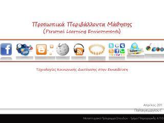 Προσωπικά Περιβάλλοντα Μάθησης  ( Personal Learning Environments )