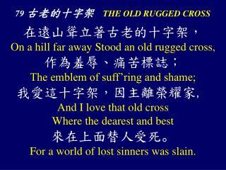 79  古老的十字架 THE OLD RUGGED CROSS