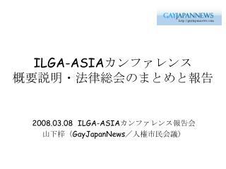 ILGA-ASIA カンファレンス 概要説明・法律総会のまとめと報告