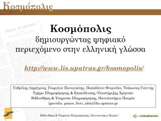 Κοσμόπολις δημιουργώντας ψηφιακό περιεχόμενο στην ελληνική γλώσσα