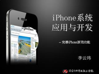 iPhone 系统 应用与开发