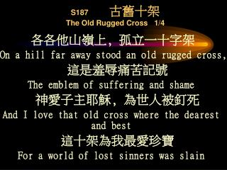 S187           古舊十架  The Old Rugged Cross    1/4