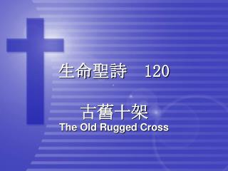 生命 聖詩   120  古舊十架 The Old Rugged Cross