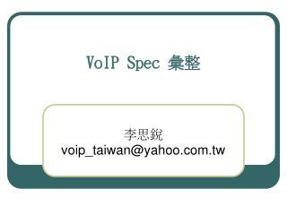 VoIP Spec  彙整