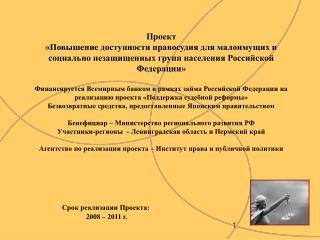 Срок реализации Проекта:  2008 – 2011 г.
