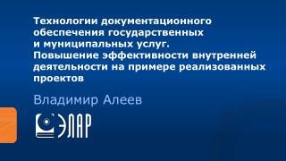 Владимир  Алеев