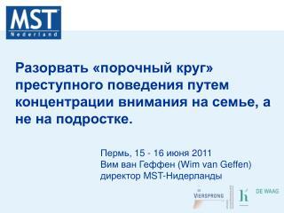 Пермь,  15 - 16  июня  2011 Вим ван Геффен ( Wim van Geffen ) директор  MST- Нидерланды