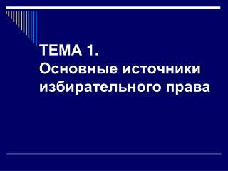 ТЕМА  1 . Основные источники избирательного права