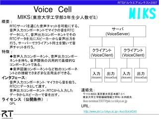 Voice Cell MIKS (東京大学工学部3年生少人数ゼミ)